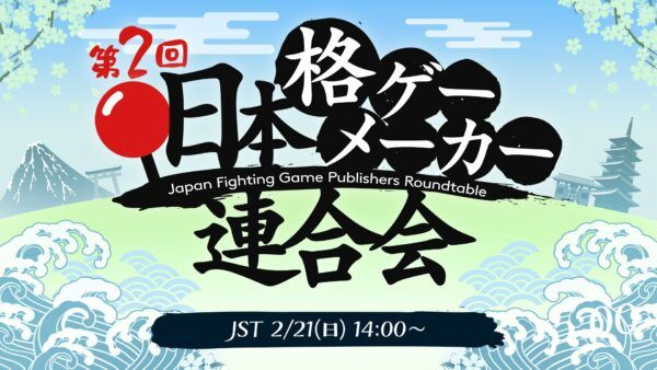 japan_fighting_game_publishers_roundtable_2