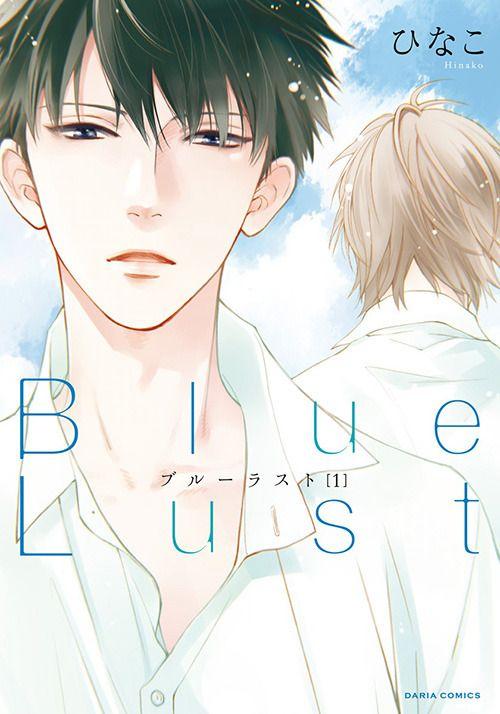 Blue Lust 1 jp
