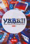 YABAI! Grandes videojuegos que se quedaron en Japón #2