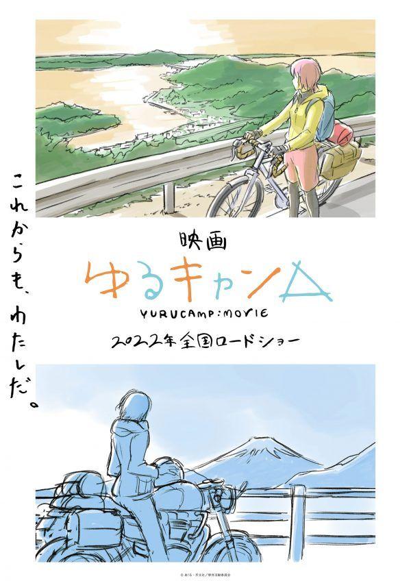 película del campamento de yuru