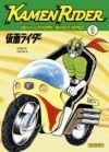 Kamen Rider (Catalá) #1