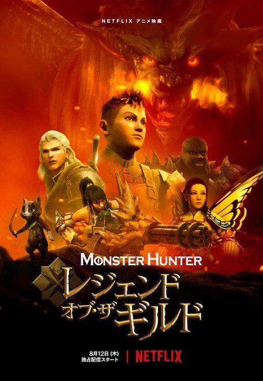 Leyendas del gremio de cazadores de monstruos