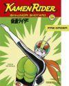Kamen Rider (Catalá) #2