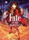 Fate/Stay Night: Heaven's Feel #3